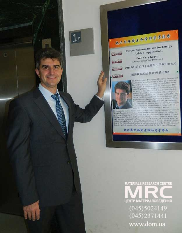 Yury Gogotsi with lecture announcement board at the new office in  China