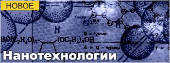 Нанотехнології